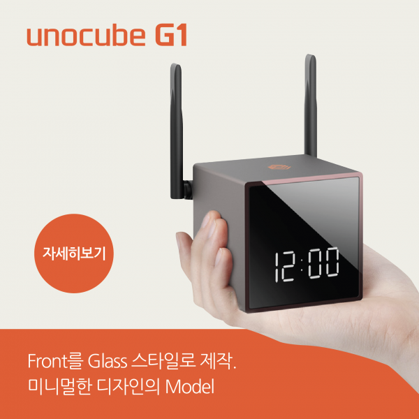 unocube_g1